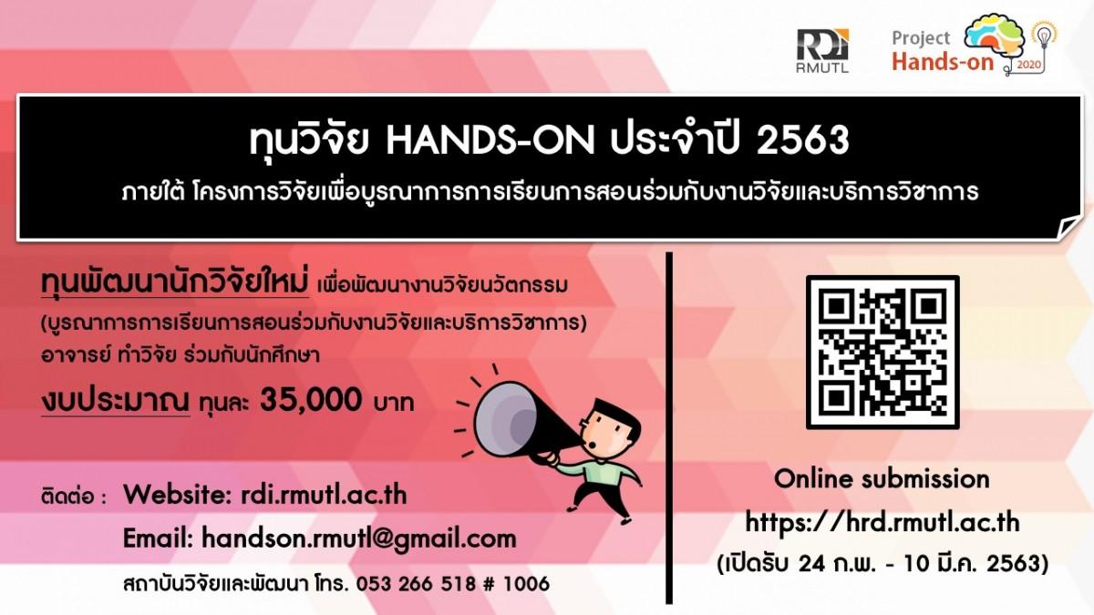 เปิดรับโครงการวิจัย โครงการ Hands-On ประจำปี 2563