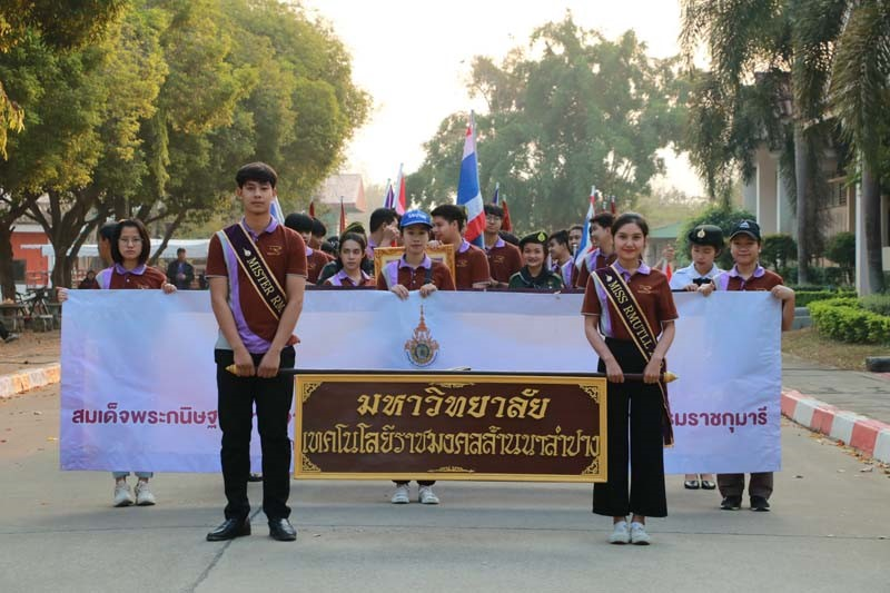 RMUTL Lampang organizes walk activities to honor Her Royal Highness Princess Maha Chakri Sirindhorn.