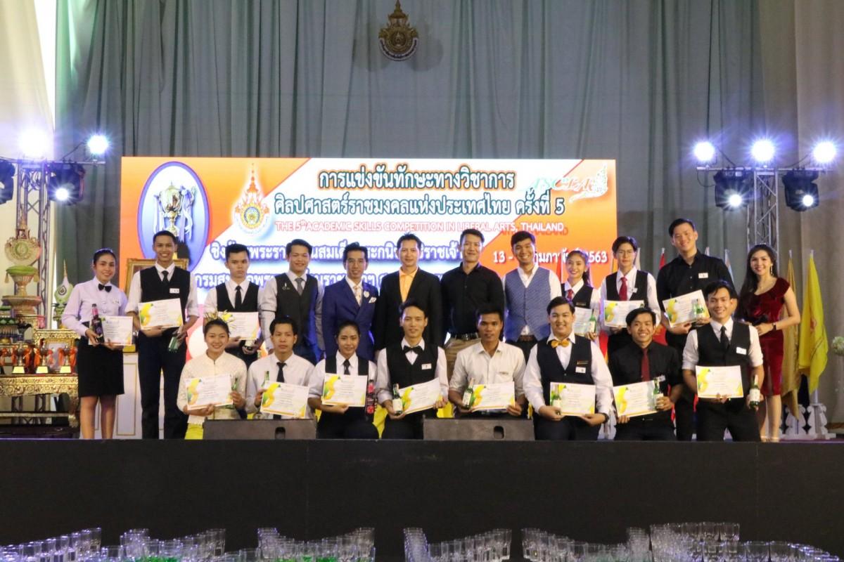 คณะบริหารธุรกิจและศิลปศาสตร์ นำนักศึกษาเข้าร่วมโครงการแข่งขันทักษะทางวิชาการศิลปศาสตร์ราชมงคลแห่งประเทศไทย ครั้งที่ 5