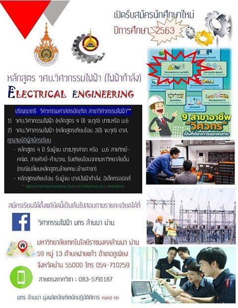 ภาควิชาวิศวกรรมไฟฟ้า มทร.ล้านนา น่าน เปิดรับนักศึกษาใหม่
