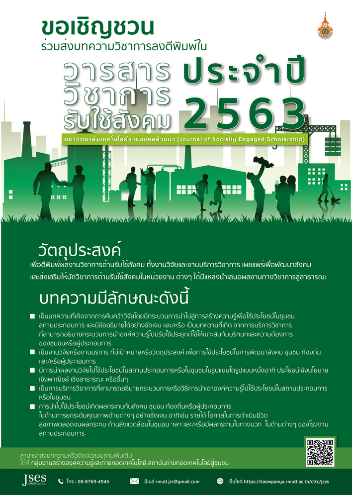 ขอเชิญชวนคณาจารย์ร่วมส่งบทความวิจัย บทความวิชาการ ตีพิมพ์ในวารสารวิชาการรับใช้สังคม มทร.ล้านนา ประจำปี 2563