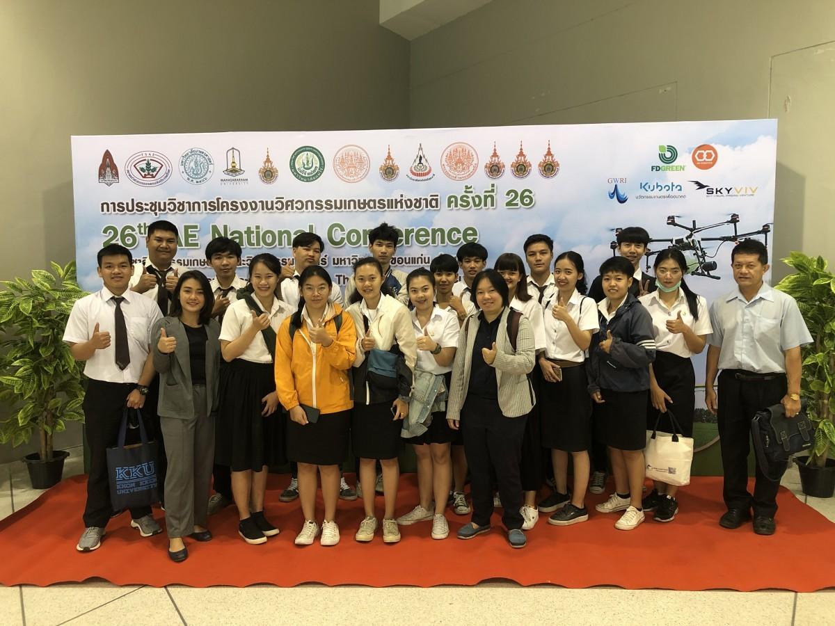 วิศวกรรมเกษตรและชีวภาพ คว้า 3 รางวัลจากงานประชุมวิชาการโครงงานวิศวกรรมเกษตรแห่งชาติ ครั้งที่ 26