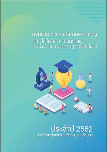 กิจกรรมการถ่ายทอดองค์ความรู้ภายใต้โครงการผลักดันการนำผลงานทางวิชาการสู่การไปใช้ประโยชน์ ประจำปี 2562 มหาวิทยาลัยเทคโนโลยีราชมงคลล้านนา