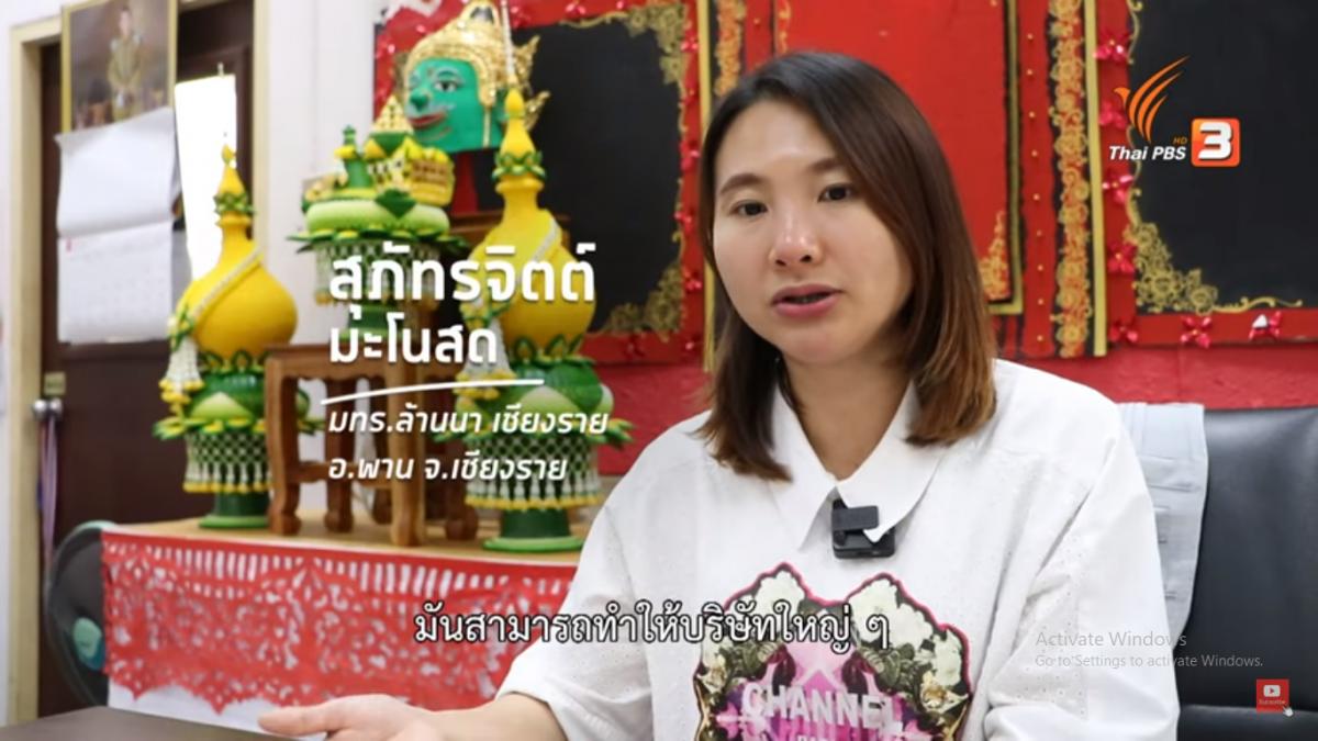 มทร.ล้านา เชียงราย ร่วมเป็นส่วนหนึ่งในการพัฒนาชุมชน นี้คืออีกหนึ่งความภาคภูมิใจ :ความรู้สู่ยอดดอย : Localist ชีวิตนอกกรุง ทางช่อง ThaiPBS