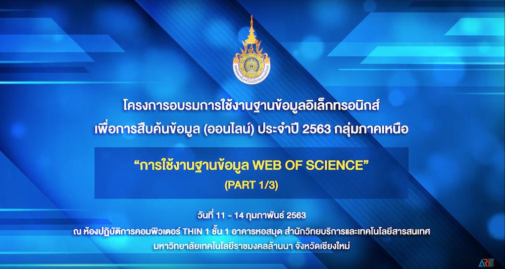 เทปบันทึก : การใช้งานฐานข้อมูล Web of Science (Part 1-3)