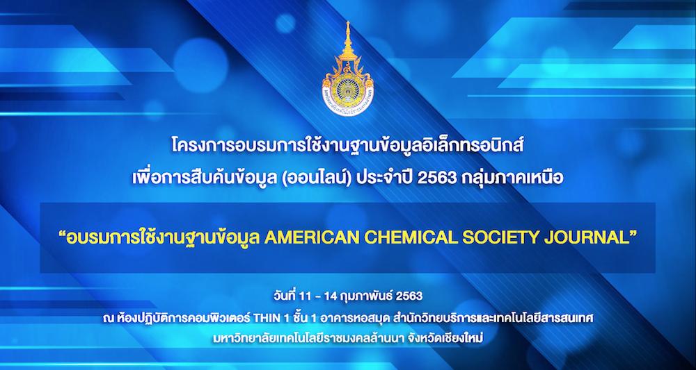 """เทปบันทึก : """"การใช้งานฐานข้อมูล American Chemical Society Journal (ACS)"""""""