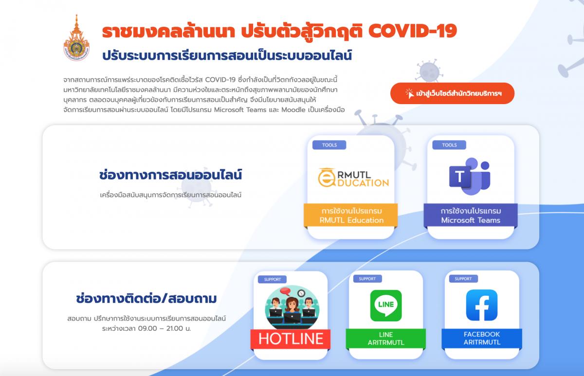 ราชมงคลล้านนา...ปรับตัวสู้วิกฤติ COVID-19 ปรับระบบการเรียนการสอนเป็นระบบออนไลน์