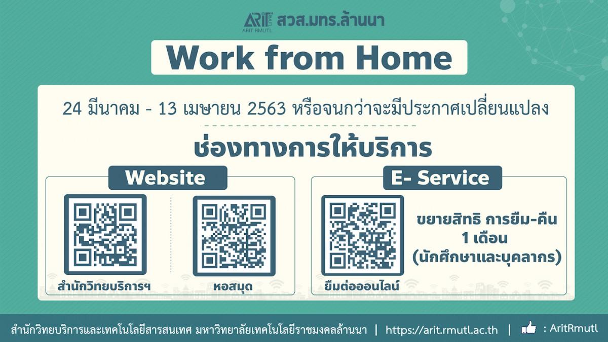 สวส.มทร.ล้านนา : Work from Home (24 มีนาคม - 13 เมษายน 2563)