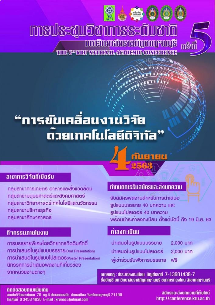 ขอเชิญเข้าร่วมการประชุมวิชาการระดับชาติ ครั้งที่ 5