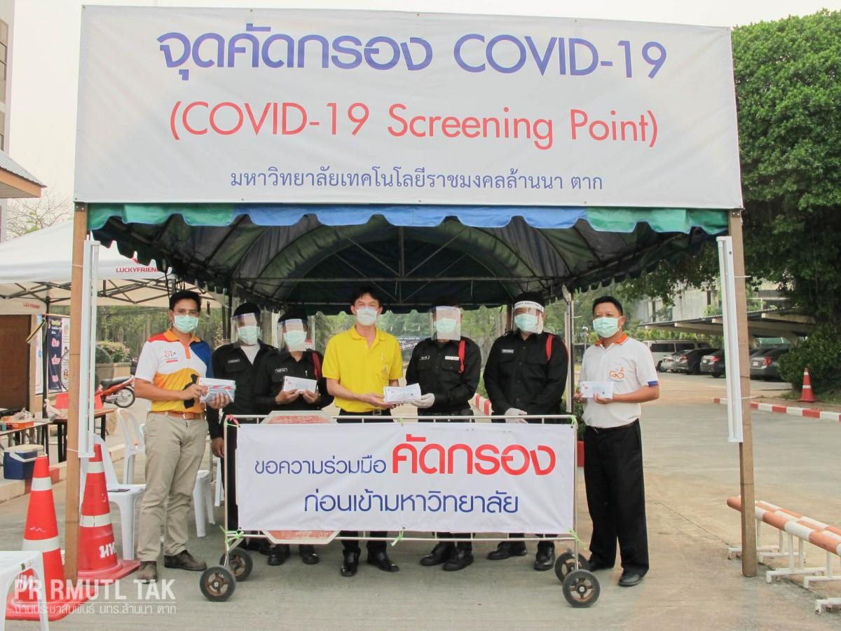 มทร.ล้านนา ตาก ห่วงใยบุคลากรและนักศึกษา ผลิตหน้ากากอนามัยผ้ามัสลิน ป้องกัน COVID-19