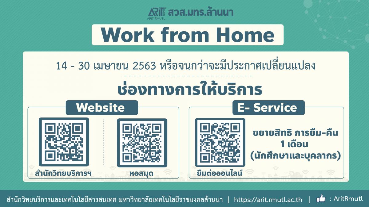 สวส.มทร.ล้านนา : Work from Home (14 - 30 เมษายน 2563)
