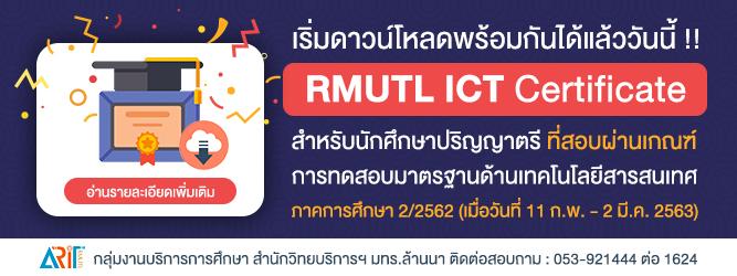 เริ่มดาวน์โหลดพร้อมกันได้แล้ววันนี้!! RMUTL ICT CERTIFICATE สำหรับนักศึกษาปริญญาตรี ภาคการศึกษา 2/2562 ที่ผ่านเกณฑ์การทดสอบด้านเทคโนโลยีสารสนเทศ