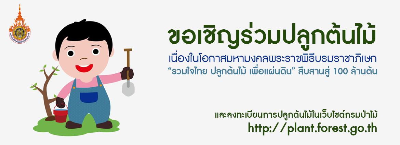 """ขอเชิญร่วมปลูกต้นไม้และปลูกป่าเฉลิมพระเกียรติ เนื่องในโอกาสมหามงคลพระราชพิธีบรมราชาภิเษก ภายใต้ชื่อ """"รวมใจไทย ปลูกต้นไม้ เพื่อแผ่นดิน"""" สืบสานสู่ 100 ล้านต้น"""