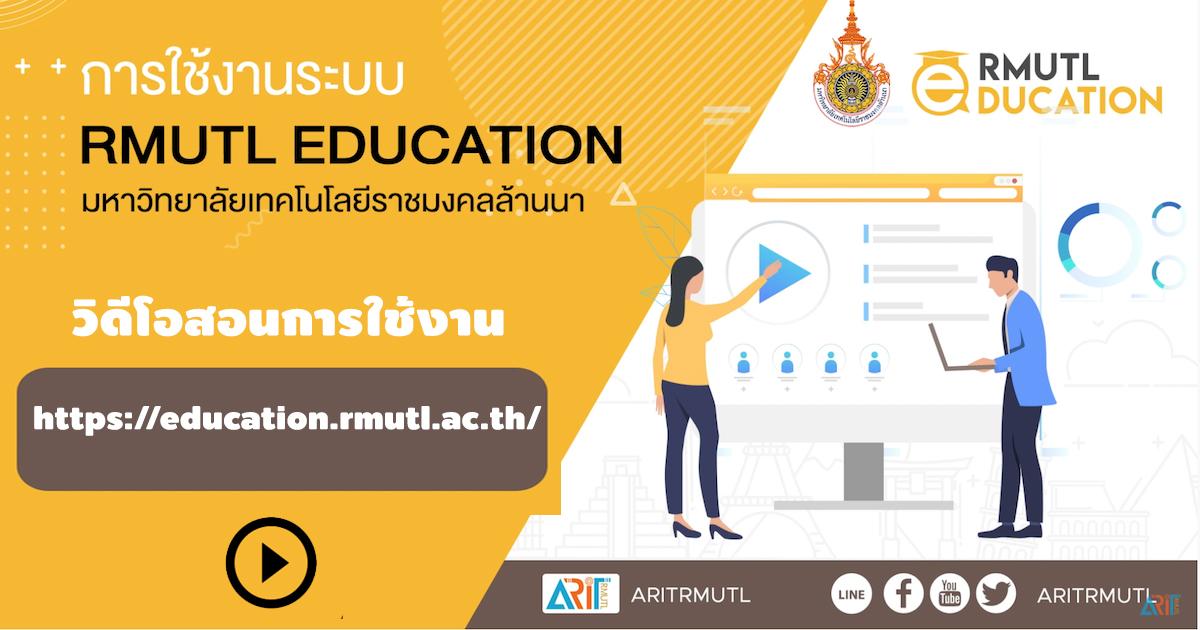 วิดีโอการใช้งาน RMUTL EDUCATION : ระบบการเรียนการสอนแบบออนไลน์ (e-Learning) ของมหาวิทยาลัยเทคโนโลยีราชมงคลล้านนา