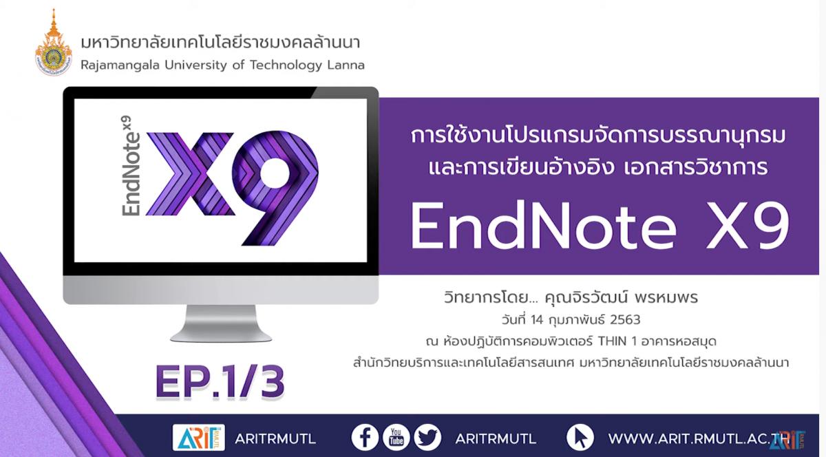 """เทปบันทึก : การใช้งานโปรแกรมจัดการบรรณานุกรมและการเขียนอ้างอิง เอกสารวิชาการ """"EndNote X9 (EP.1-3)"""