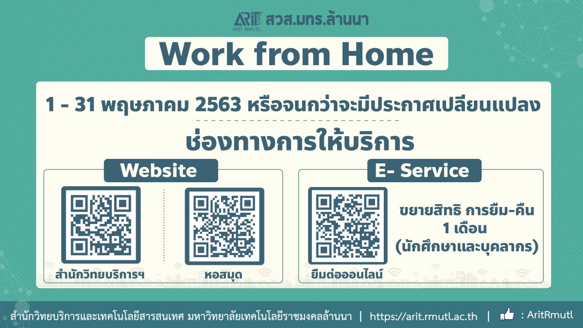 สวส.มทร.ล้านนา : Work from Home (1-31 พฤษภาคม 2563)