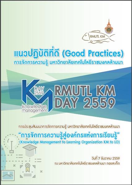 แนวปฏิบัติที่ดี (Good Practices) การจัดการความรู้ มหาวิทยาลัยเทคโนโลยีราชมงคลล้านนา ปี 2559