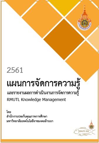 แผนการจัดการองค์ความรู้ และ รายงานผลการดำเนินงานการจัดการความรู้ ปีการศึกษา 2561