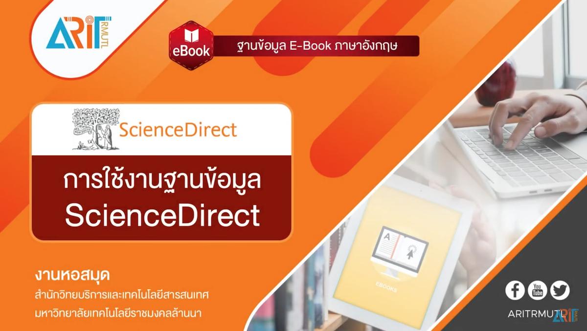 การใช้งานฐานข้อมูลอิเล็กทรอกนิกส์ภาษาอังกฤษ (E-Book ScienceDirect)
