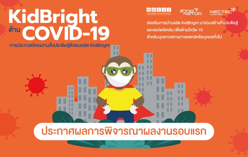 บุคลากรวิทยาลัยฯ ผ่านเข้ารอบคัดเลือกผลงานการประกวดโครงงานสิ่งประดิษฐ์ด้วยบอร์ด KidBright ต้าน COVID-19