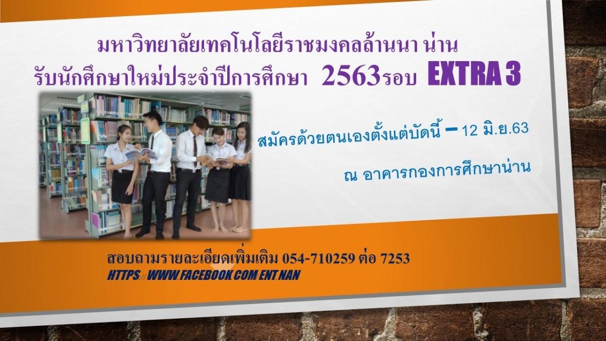 มทร.ล้านนา น่าน รับสมัครนักศึกษาใหม่รอบพิเศษ(ขยายเวลา)TCAS5