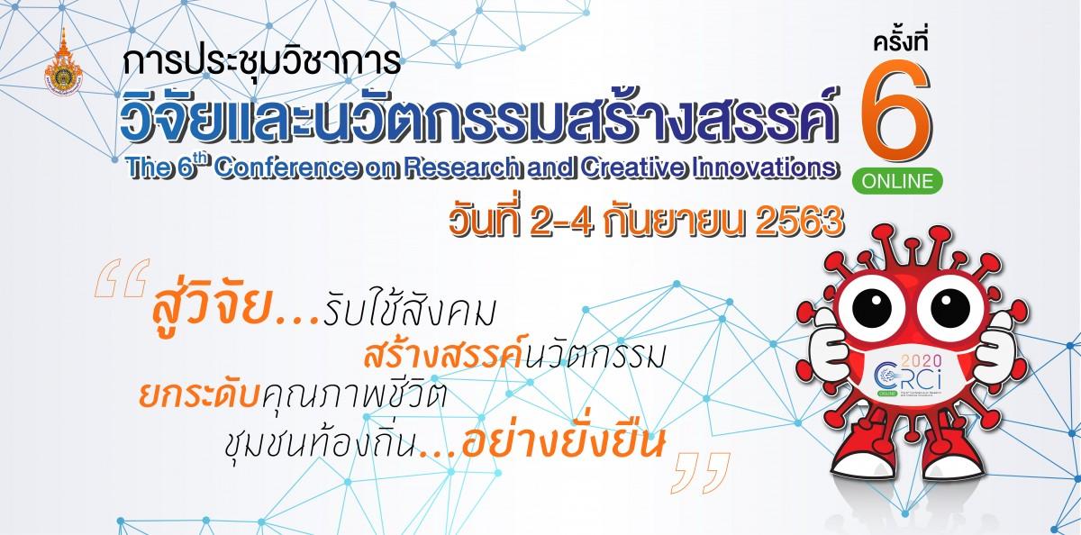 การประชุมวิชาการวิจัยและนวัตกรรมสร้างสรรค์ ครั้งที่ 6