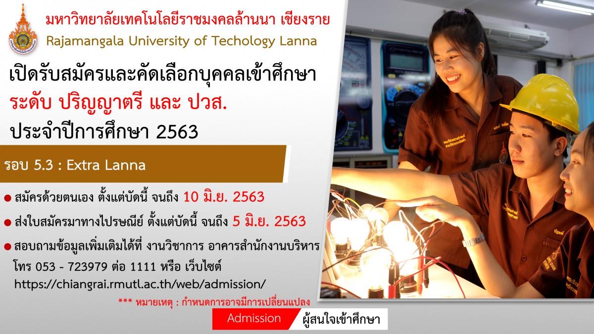 รับสมัครนักศึกษาใหม่ ประจำปี 2563 รอบ 5.3 Extra Lanna