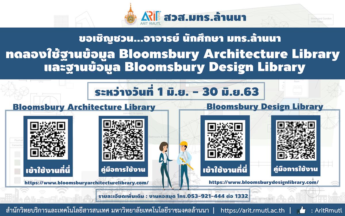ขอเชิญชวน...อาจารย์ นักศึกษา มทร.ล้านนา : ทดลองใช้ฐานข้อมูล Bloomsbury Architecture Library และฐานข้อมูล Bloomsbury Design Library (ระหว่างวันที่ 1 มิ.ย. - 30 มิ.ย. 63