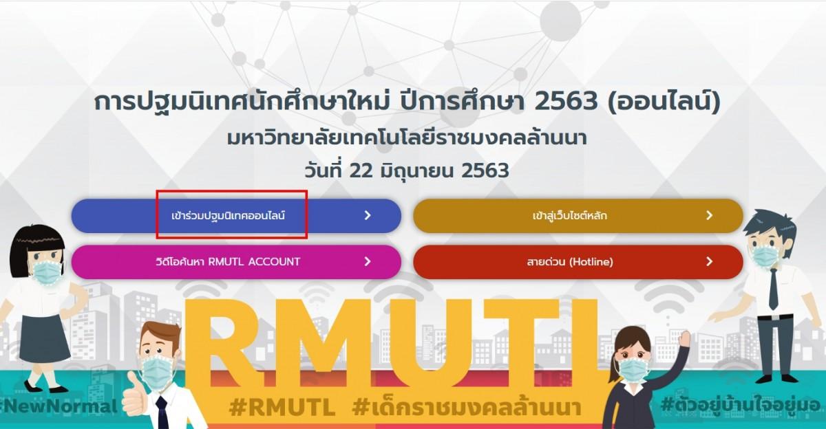 ขั้นตอนการปฐมนิเทศนักศึกษาใหม่ ประจำปี 2563 วิทยาลัยฯ ผ่านระบบออนไลน์