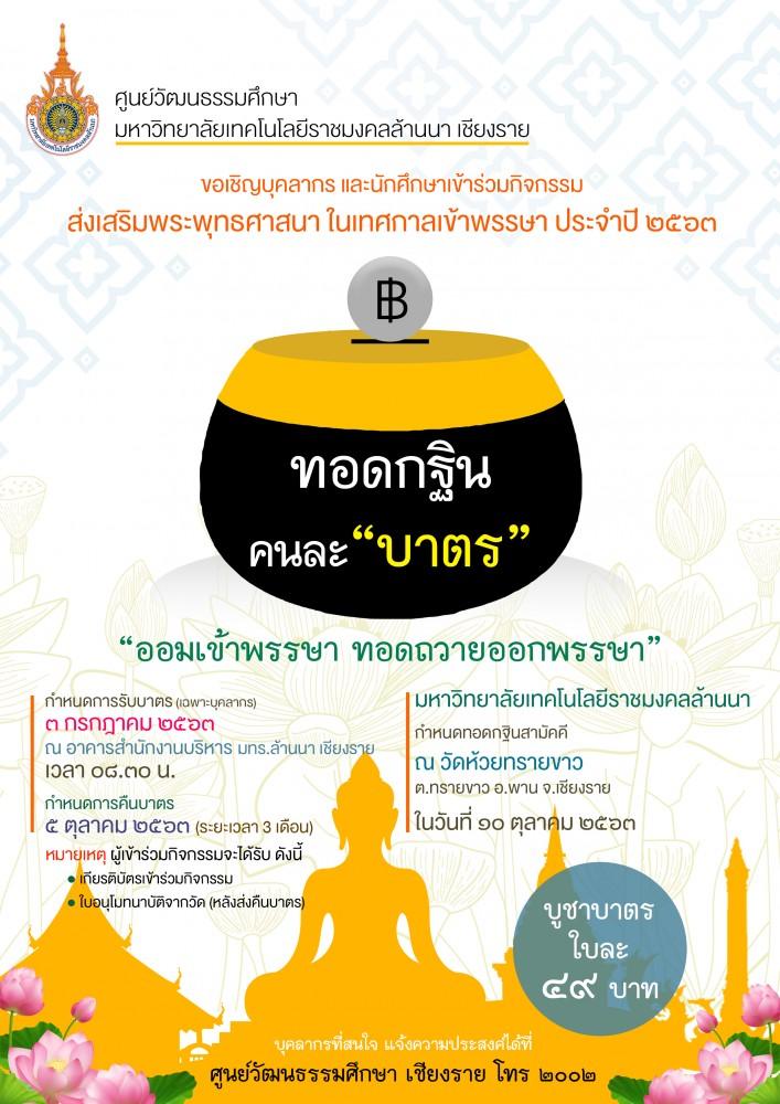 ขอเชิญบุคลากร และนักศึกษาเข้าร่วมกิจกรรม ส่งเสริมพุทธศาสนา ในเทศกาลเข้าพรรษา ประจำปี 2563