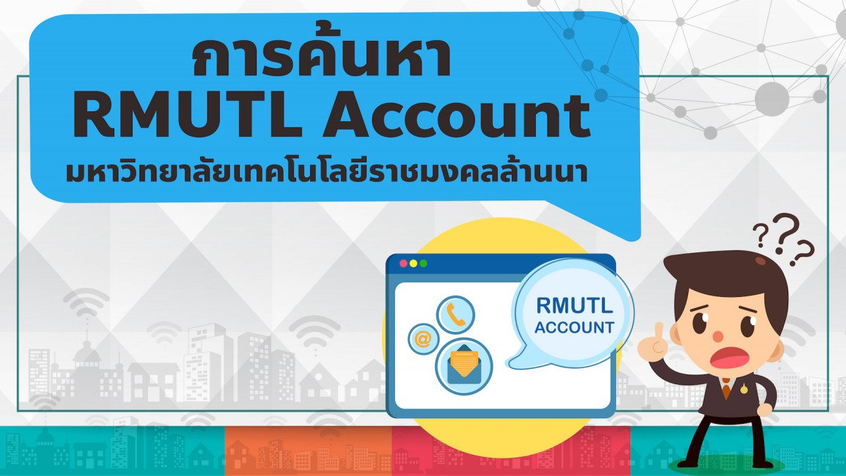 แนะนำการค้นหา RMUTL ACCOUNT มหาวิทยาลัยเทคโนโลยีราชมงคลล้านนา