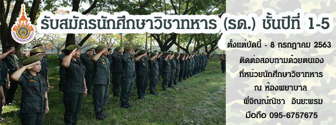เปิดรับสมัครนักศึกษาวิชาทหาร ปีการศึกษา 2563 วันนี้ - 8 กรกฎาคม 2563