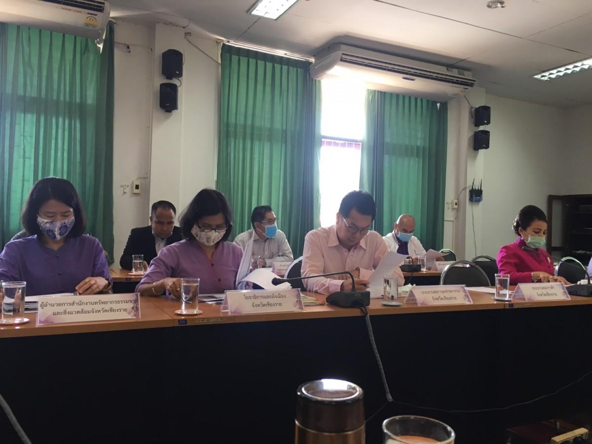 ผู้ช่วยอธิการบดี มทร.ล้านนา  เข้าร่วมการประชุมคณะกรรมการพัฒนาเมืองอุตสาหกรรมเชิงนิเวศจังหวัดเชียงราย ครั้งที่ 1/2563