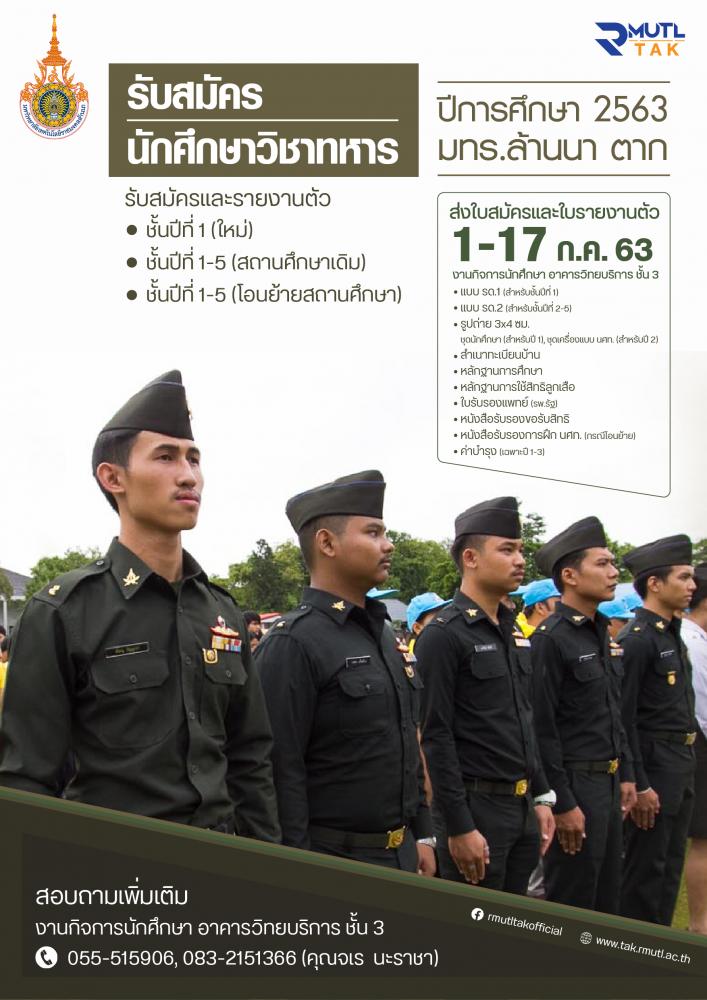 รับสมัครและรายงานตัวนักศึกษาวิชาทหาร มทร.ล้านนา ตาก