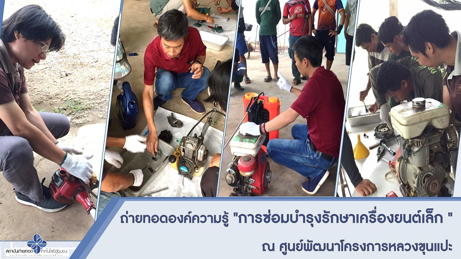 สถช.จัดการฝึกอบรมถ่ายทอดองค์ความรู้ เรื่อง งานซ่อมบำรุงรักษาเครื่องยนต์เล็ก ณ ศูนย์พัฒนาโครงการหลวงขุนแปะ