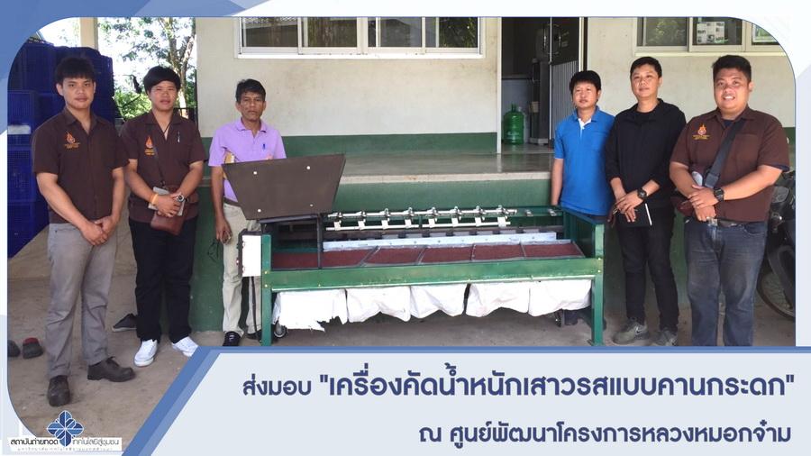 สถช.ส่งมอบและติดตั้ง เครื่องคัดน้ำหนักเสาวรสแบบคานกระดก ณ ศูนย์พัฒนาโครงการหลวงหมอกจ๋าม