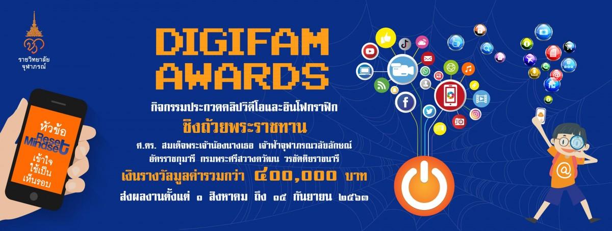 ราชวิทยาลัยจุฬาภรณ์ ขอเชิญชวนผู้สนใจร่วมส่งผลงานเข้าร่วมการประกวดผลิตคลิปวิดีโอและอินโฟกราฟิก  DigiFam Awards