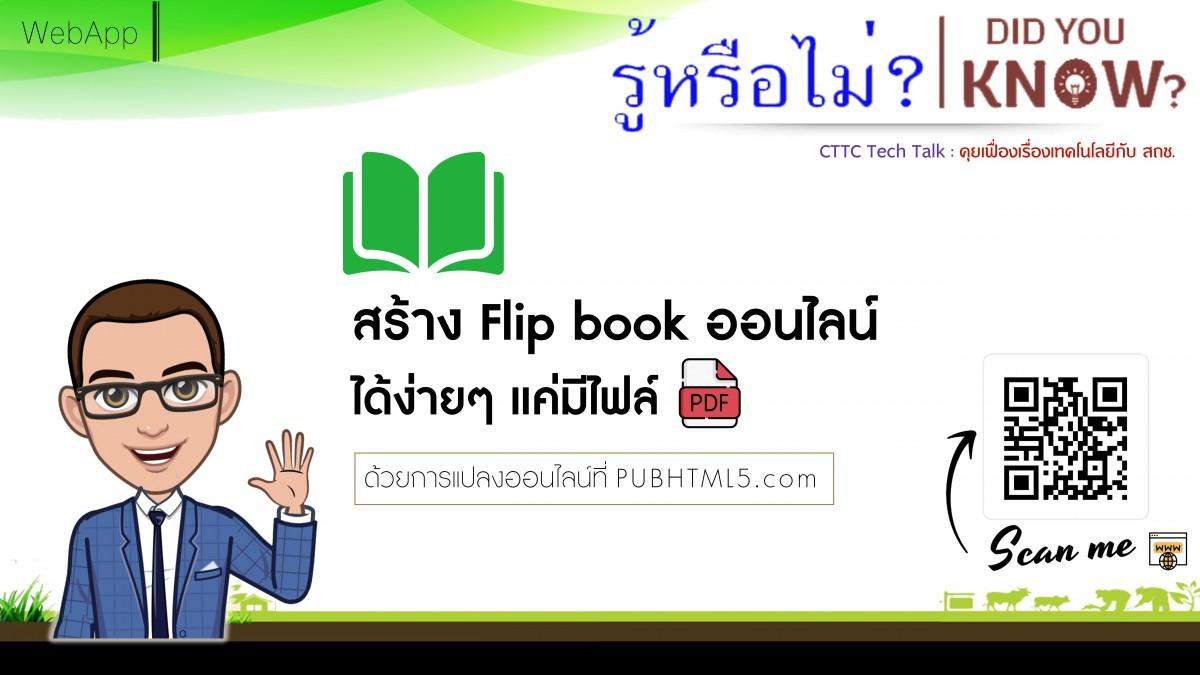 คุยเฟื่องเรื่องเทคโนโลยีกับสถาบันถ่ายทอดเทคโนโลยีสู่ชุมชน(สถช.) กับ เรื่องราวรู้หรือไม่? .... PDF to Flipbook