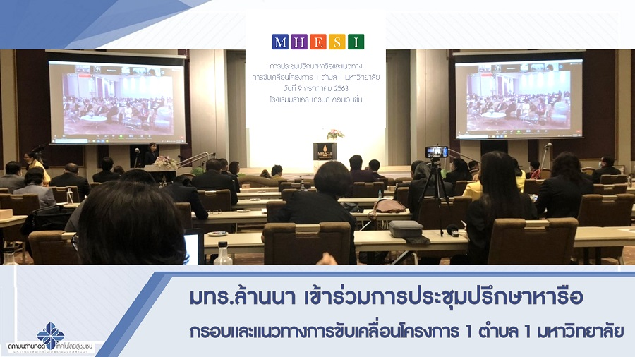 RMUTL attend a consultation meeting Framework and Guidelines for Project Drive 1 District 1 University