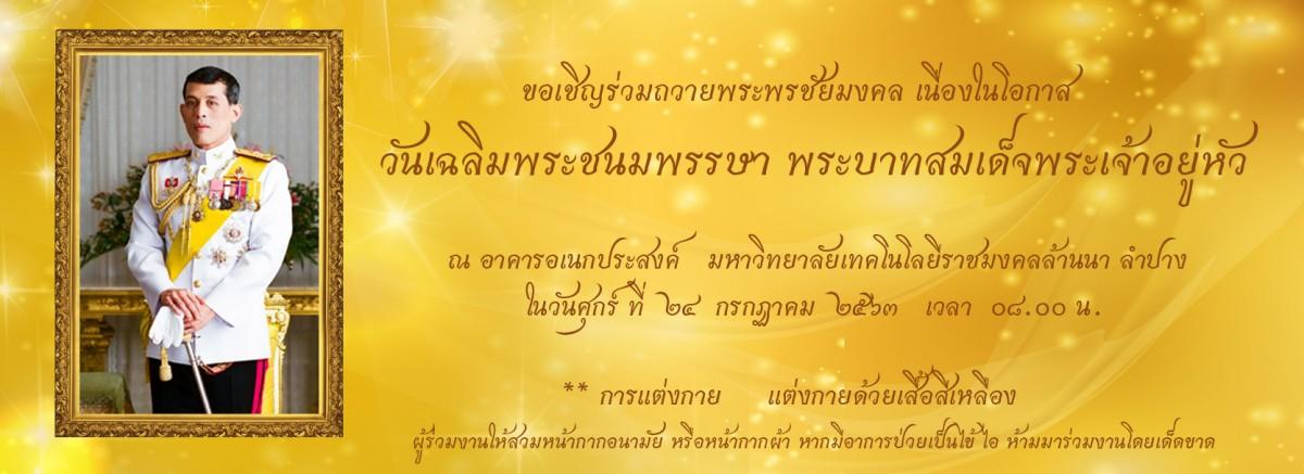 ขอเชิญร่วมถวายพระพรชัยมงคล เนื่องในโอกาสวันเฉลิมพระชนมพรรษา พระบาทสมเด็จพระเจ้าอยู่หัว