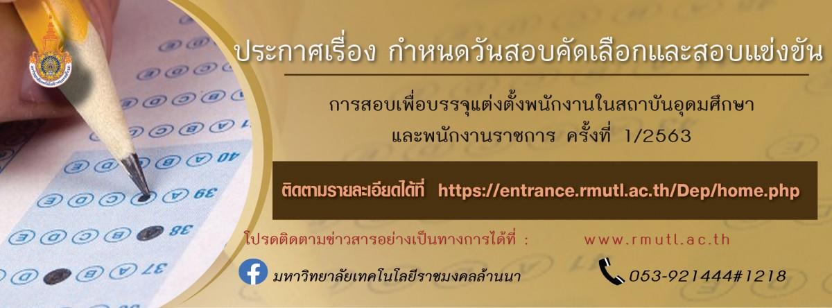 ประกาศเรื่องการสอบเพื่อบรรจุแต่งตั้งพนักงานในสถาบันอุดมศึกษาและพนักงานราชการ ครั้งที่ 1/2563