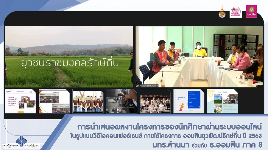 RMUTL collaborated with Government Savings Bank (GSB). Presented the result of students through online systems in the form of video conferencing under the project