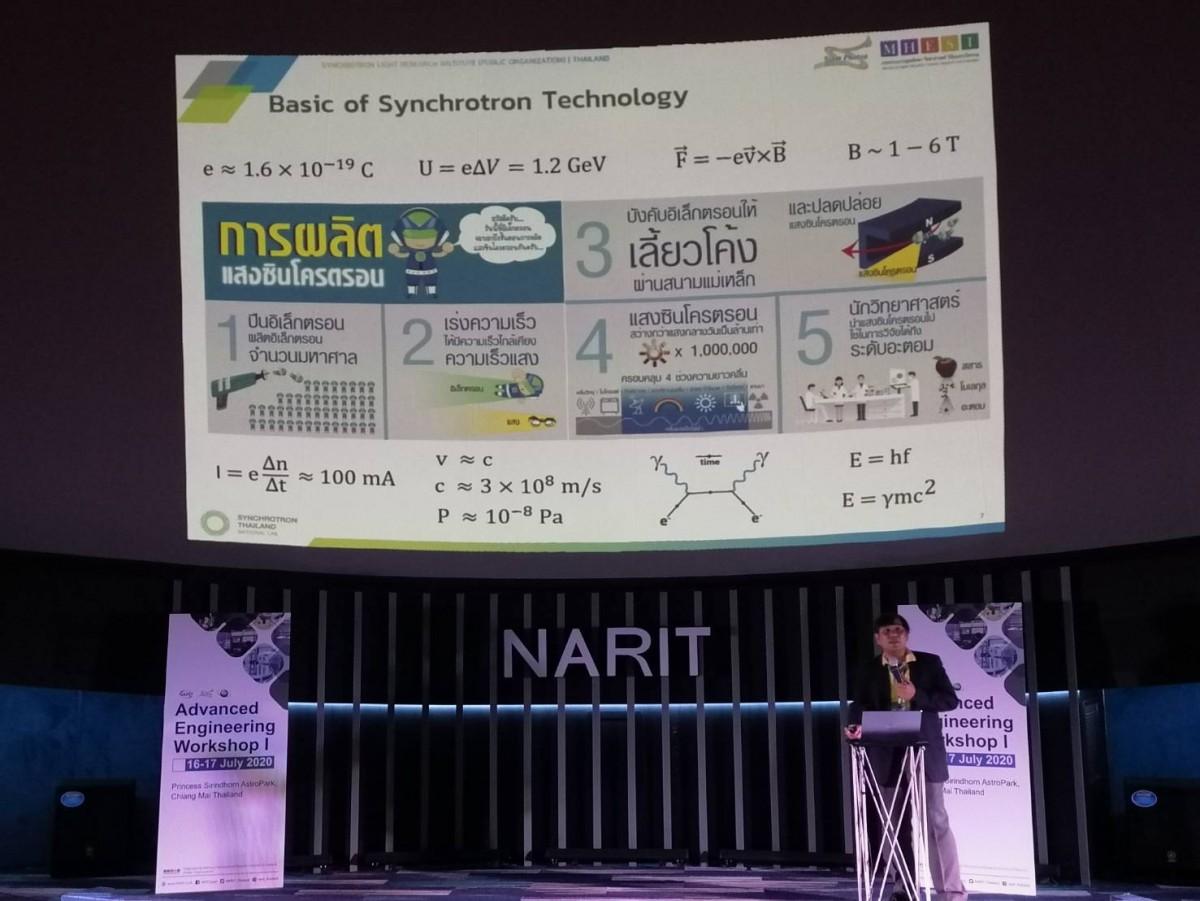 คณะวิศวกรรมศาสตร์ ร่วมการประชุมแลกเปลี่ยนด้านการพัฒนาเทคโนโลยีและวิศวกรรมชั้นสูง (ครั้งที่ 1)