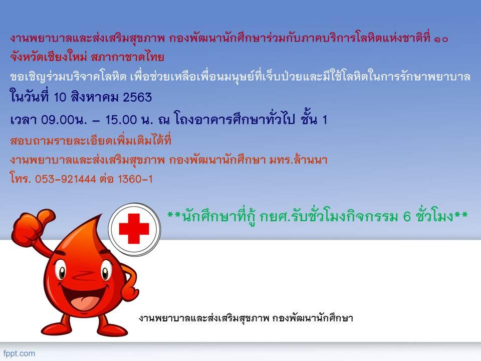 ขอเชิญร่วมบริจาคโลหิต เพื่อช่วยเหลือเพื่อนมนุษย์ที่เจ็บป่วยและมีใช้โลหิตในการรักษาพยาบาล