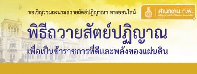 ขอเชิญชวนร่วมลงนามถวายสัตย์ปฏิญาณเพื่อเป็นข้าราชการที่ดีและพลังของแผ่นดิน เนื่องในโอกาสวันเฉลิมพระชนมพรรษา 28 กรกฎาคม 2563