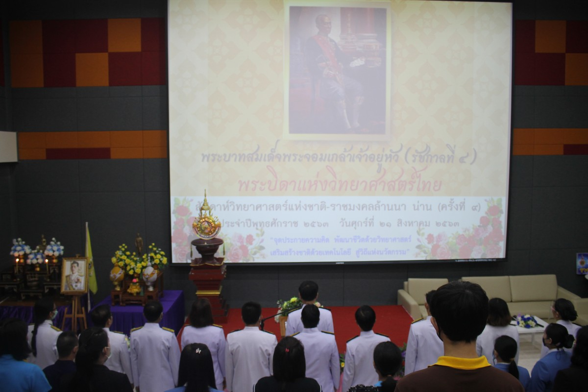 มทร.ล้านนา น่าน จัดพิธีถวายราชสดุดีเฉลิมพระเกียรติพระบิดาแห่งวิทยาศาสตร์ไทย ประจำปี 2563 ในงานสัปดาห์วิทยาศาสตร์แห่งชาติ ครั้งที่ 9