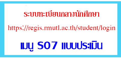 นักศึกษา วิทยาลัยฯ ทุกระดับชั้น ประเมินอาจารย์ผู้สอนประจำภาคเรียนที่ 1/2563