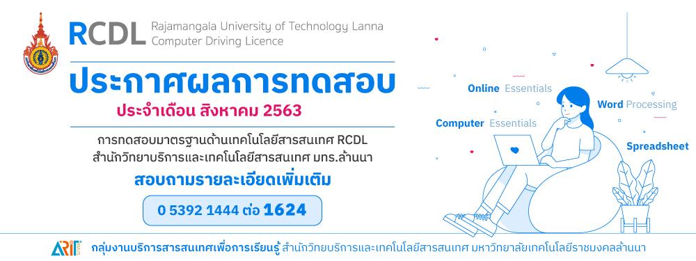 ประกาศผลการทดสอบมาตรฐานด้านเทคโนโลยีสารสนเทศ (RCDL) เดือนสิงหาคม 2563