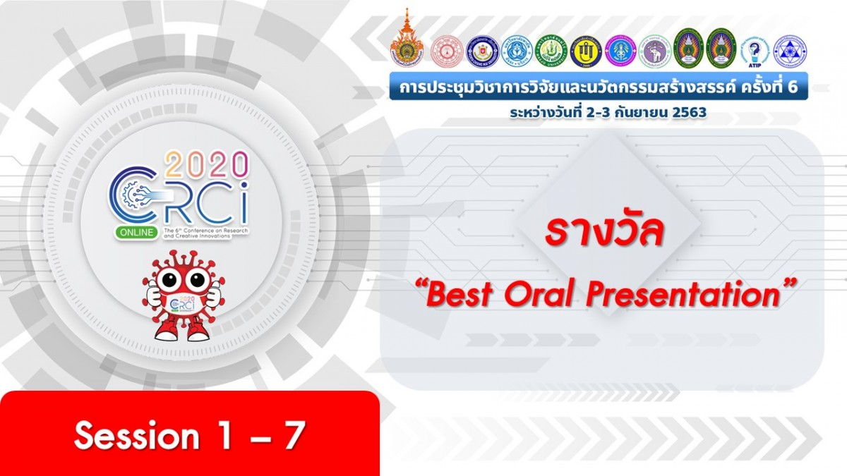 ผลรางวัล Best Oral Presentation of CRCI 2020