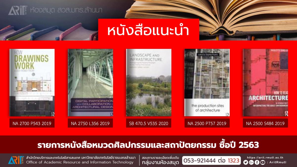 งานหอสมุด สวส.มทร.ล้านนา : หนังสือใหม่ คณะศิลปกรรมและสถาปัตยกรรมศาสตร์
